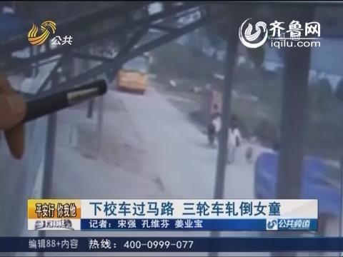 济宁:下校车过马路 三轮车轧倒女童