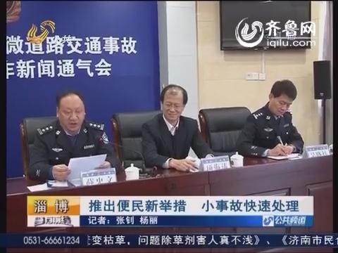 淄博:推出便民新举措 小事故快速处理