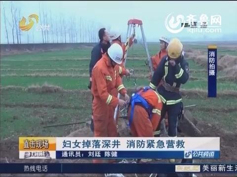 临沂:妇女掉落深井 消防紧急营救