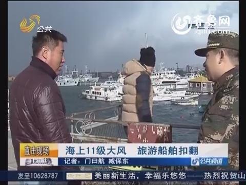 烟台:海上11级大风 旅游船舶扣翻