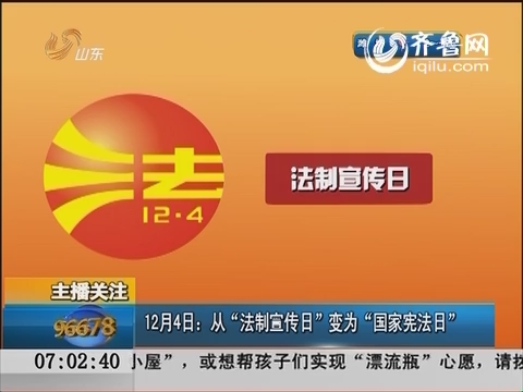 """12月4日: 从""""法制宣传日""""变为""""国家宪法日"""""""