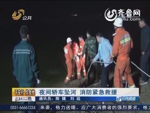 临沂:夜间轿车坠河 消防紧急救援