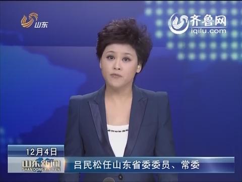 吕民松任山东省委委员、常委