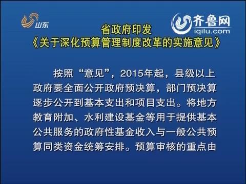 山东:全面启动预算管理改革 构建现代预算管理制度