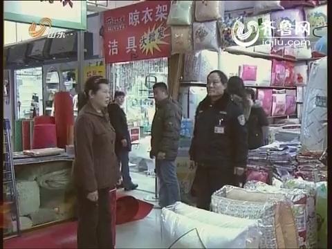 20141204《齐鲁先锋》:颜士香:巾帼创新业 爱心显真情