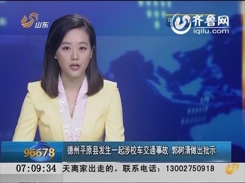 德州平原县发生一起涉校车交通事故 郭树清做出批示