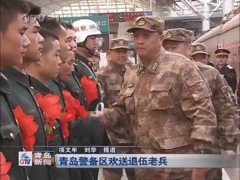 青岛警备区欢送退伍老兵