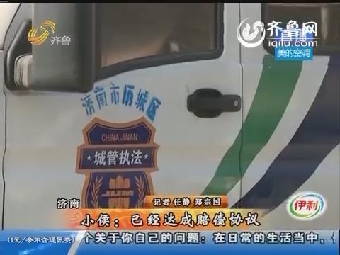 济南:小候 已达成赔偿协议