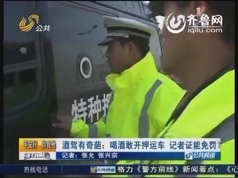 """菏泽奇葩司机酒驾被查 掏出记者证求""""照顾"""""""