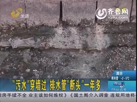 """新泰一小区现""""景观墙"""" 污水穿墙而过向外渗漏"""
