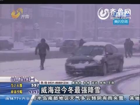 威海迎2014年冬最强降雪