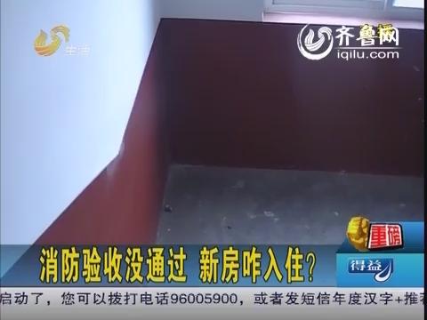 潍坊新丰育苑小区五证不全 却仍在销售