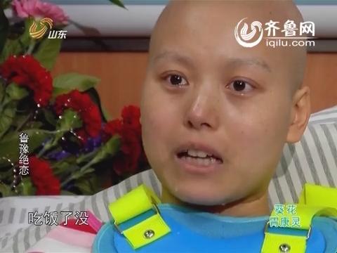 2014年12月07日《天下父母》:一场跨越豫鲁的生死绝恋