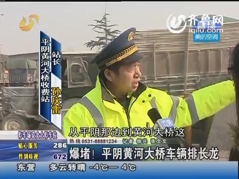 爆堵!平阴黄河大桥车辆排长龙