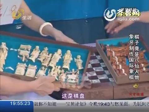 就你不知道:象牙制作国际象棋 棋子竟是八仙人物