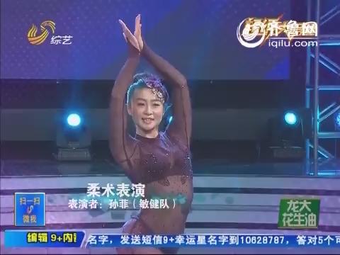 超级大明星:美女穿紧身服表演柔术 高难度动作让人目瞪口呆