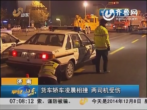 货车侧翻 济南:货车轿车凌晨相撞  两司机受伤