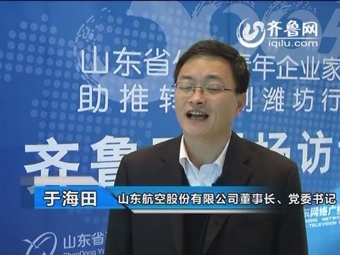 齐鲁网专访山航董事长 党委书记于海田 畅谈山航发展战略
