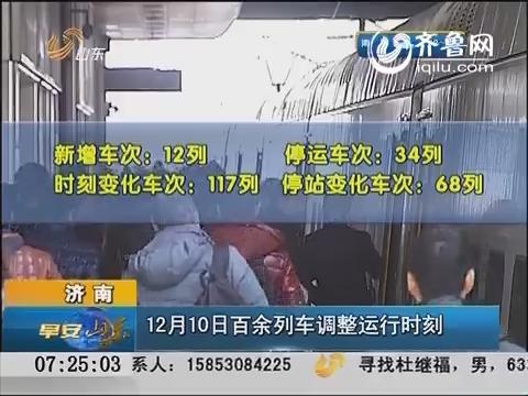 济南:12月10日百余列车调整运行时刻