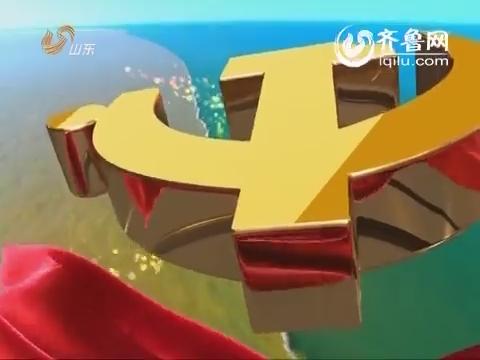 20141209《齐鲁先锋》:泰安地税 作风兴局打造服务地税