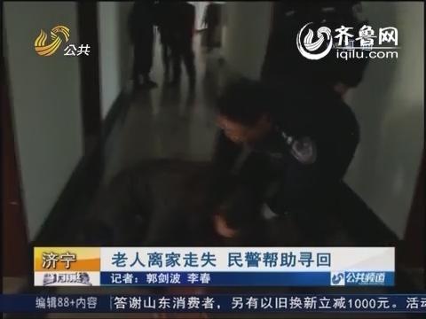 济宁:老人离家走失 民警帮助寻回