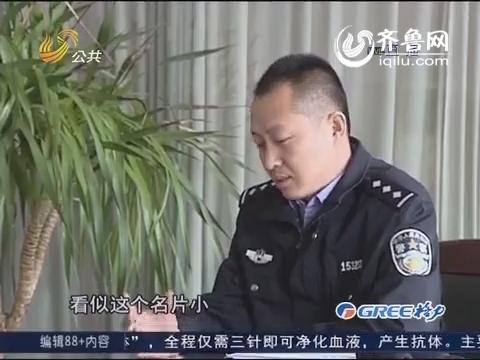 菏泽:街头发广告 伪造假发票牟取暴利