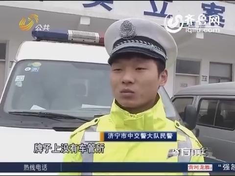 济宁交警三大队_实拍:济宁一男子无证驾车遇交警 疯狂逃窜连撞三车