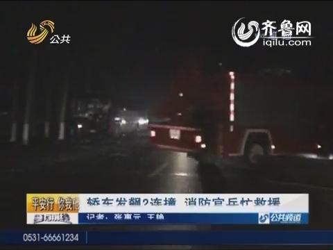 菏泽巨野:轿车发飙2连撞司机被困 消防官兵忙救援