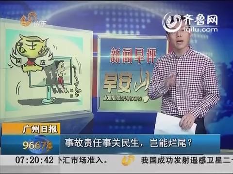 """【新闻早评】长沙晚报:处理""""悬案""""尚需完善顶层设计"""