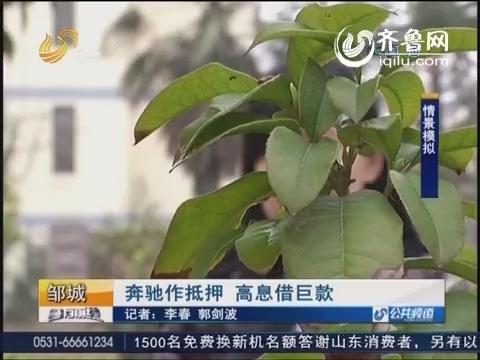 济宁邹城:奔驰作抵押 高息借巨款