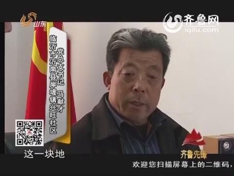 20141211《齐鲁先锋》——马献才:一心为民谋幸福
