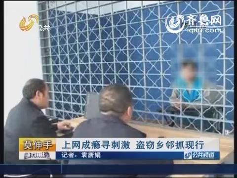 临沂费县男子上网成瘾寻刺激 盗窃乡邻被抓现行