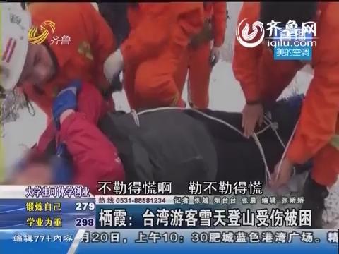 台湾游客雪天登山受伤被困 栖霞消防队员艰难营救