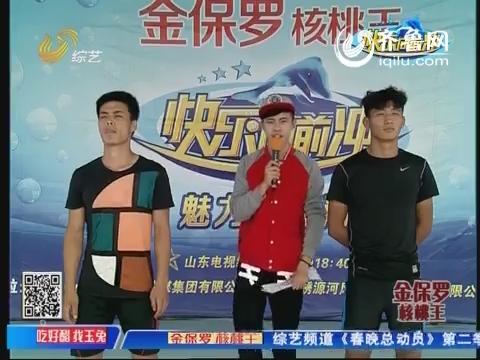 20141211《快乐向前冲》:王中王争霸赛 张喜亮全队晋级
