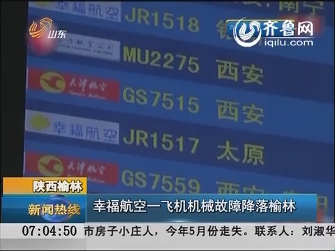 陕西榆林:幸福航空一飞机机械故障降落榆林
