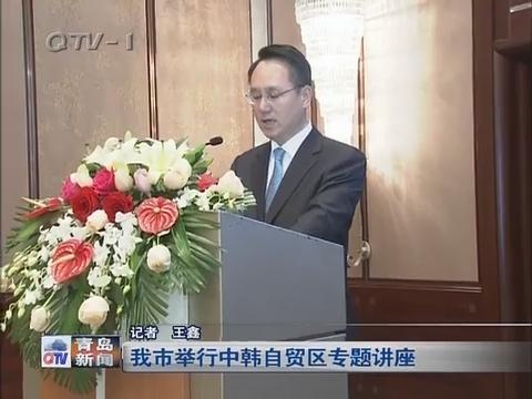 青岛市举行中韩自贸区专题讲座