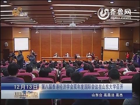第八届香港经济学会双年度国际会议在山东大学召开