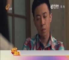 20141213《最炫国剧风》:葛红的阴谋