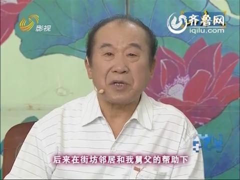 20141213《山东人》:吕剧表演艺术家——李岱江