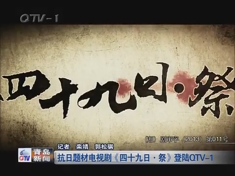 抗日题材电视剧《四十九日.祭》登陆QTV-1
