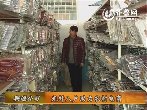 滨州联通:光纤入户助力农村电商
