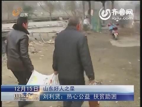 【山东好人之星】刘利贤:热心公益 扶贫助困