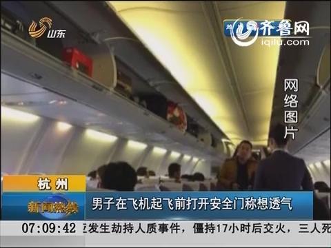杭州:男子在飞机起飞前打开安全门称想透气