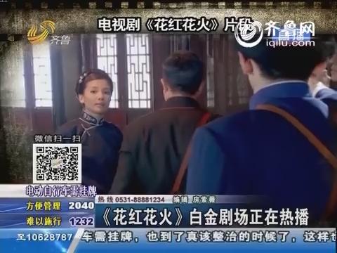 《花红花火》刘涛张嘉译趣事揭秘