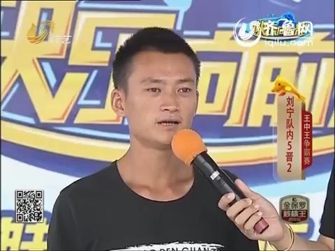 20141216《快乐向前冲》:双冠王刘宁再次破纪录