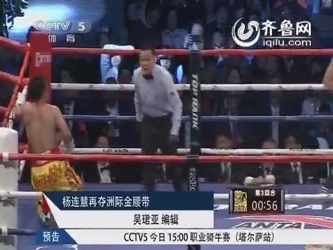 视频:杨连慧KO泰国拳王再获IMF洲际金腰带 邹市明现场观战