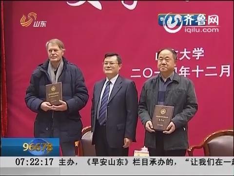 以文学为媒:中法诺贝尔文学奖获得者济南对话