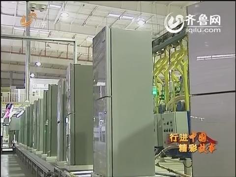 【行进中国 精彩故事】一台冰箱的互联网之旅