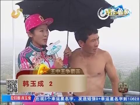 20141217《快乐向前冲》王中王争霸赛 14晋10第一场