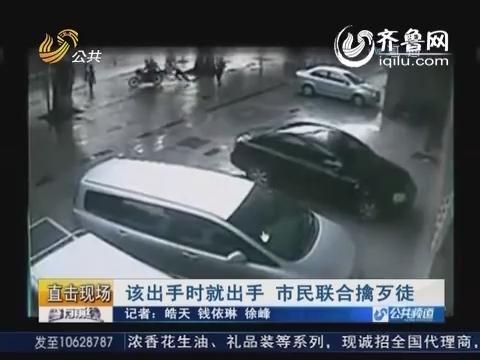 淄博:该出手时就出手 市民联合擒歹徒